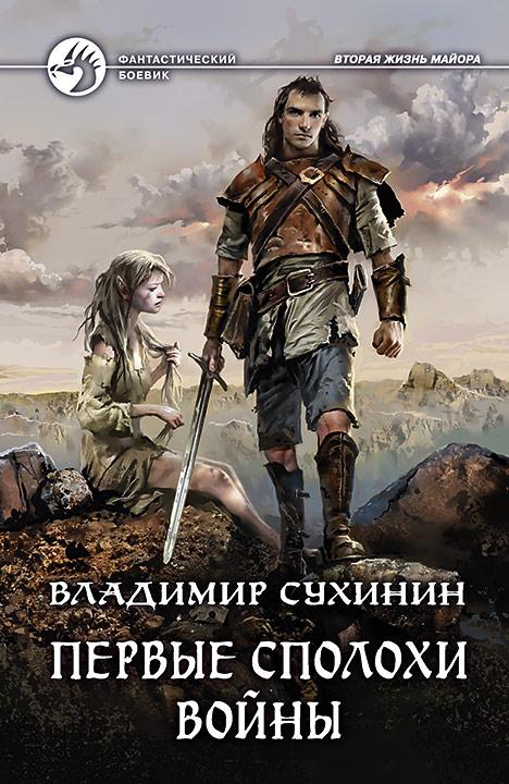 Владимир Сухинин - Первые сполохи войны (Виктор Глухов — агент АДа - 6)