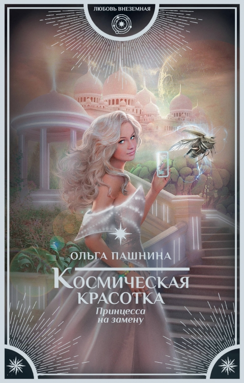 Ольга Пашнина - Принцесса на замену (Космическая красотка - 1)