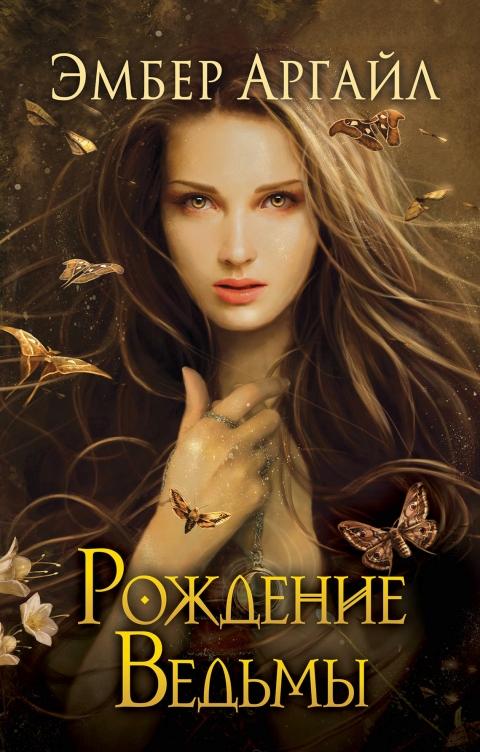 Эмбер Аргайл - Рождение Ведьмы (Песнь Ведьмы - 2)