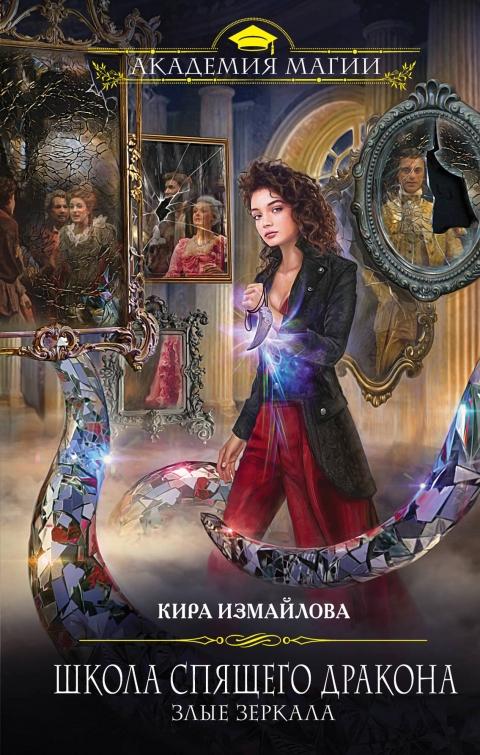 Кира Измайлова - Школа спящего дракона. Злые зеркала (Школа спящего дракона - 2)