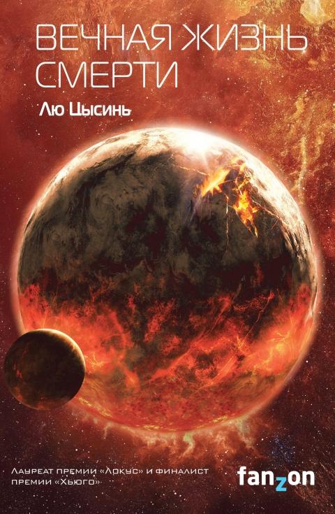 Лю Цысинь - Вечная жизнь Смерти (В память о прошлом Земли - 3)