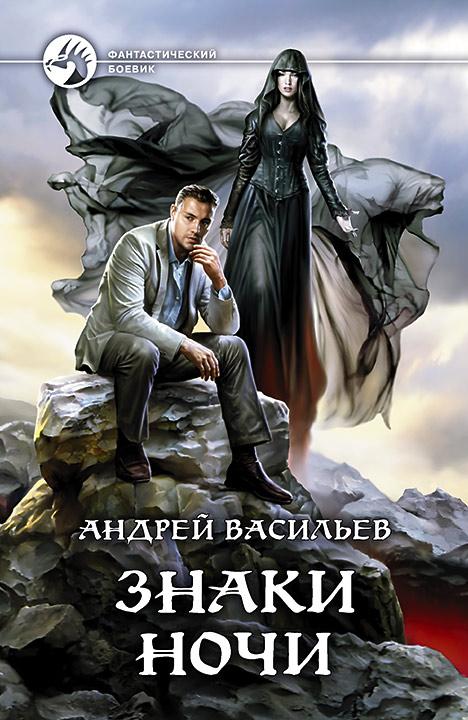 Андрей Васильев - Знаки Ночи (А. Смолин, ведьмак - 2)
