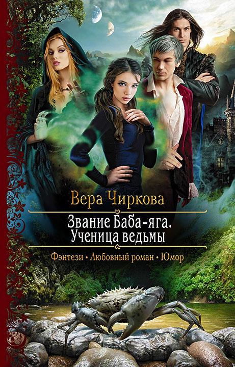 Вера Чиркова - Звание Баба-яга. Ученица ведьмы (Звание Баба-яга - 2)
