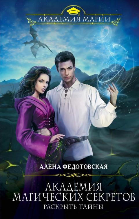 Алена Федотовская - Академия магических секретов. Раскрыть тайны (Академия магических секретов - 2)
