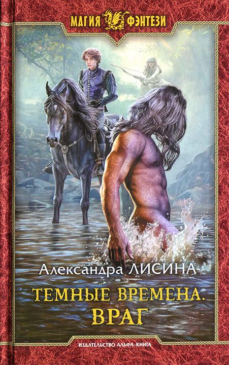 Александра Лисина — Враг (Темные времена - 1)