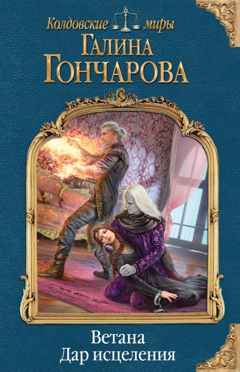 Галина Гончарова - Ветана. Дар исцеления (Ветана - 3)