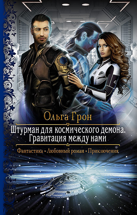 Ольга Грон - Гравитация между нами (Штурман для космического демона - 1)