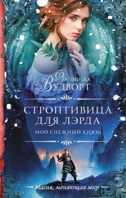 Франциска Вудворт - Мой снежный князь. Строптивица для лэрда (Туман - 2)