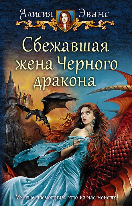 Алисия Эванс - Сбежавшая жена Черного дракона (Сбежавшая жена Черного дракона - 1)