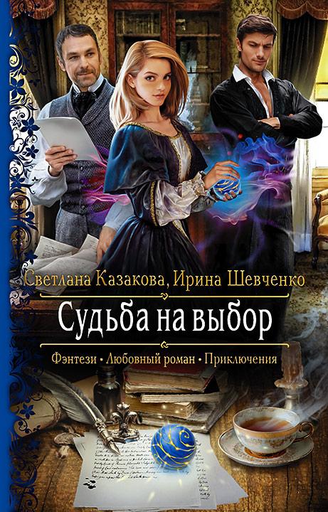 Ирина Шевченко, Светлана Казакова - Судьба на выбор