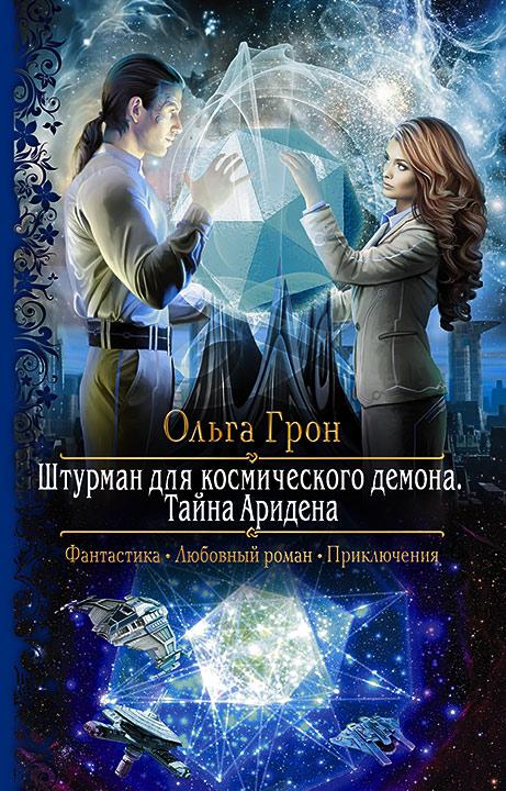 Ольга Грон - Тайна Аридена (Штурман для космического демона - 2)