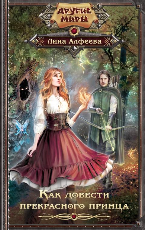 Лина Алфеева - Как довести прекрасного принца