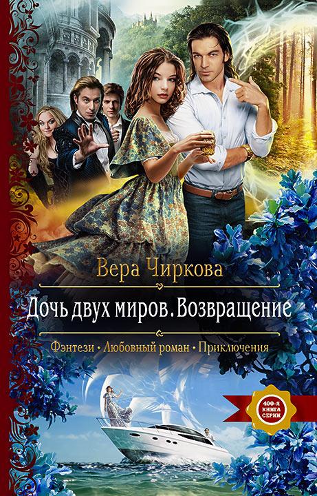 Вера Чиркова - Дочь двух миров. Возвращение (Дочь двух миров - 2)
