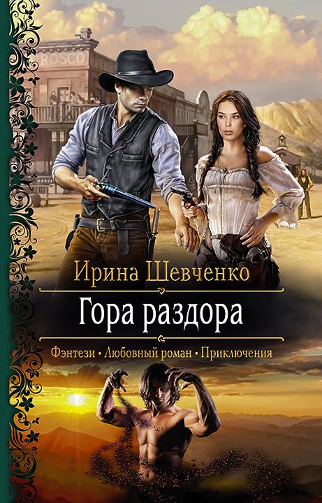Ирина Шевченко - Гора раздора (Арлонский цикл - 3)