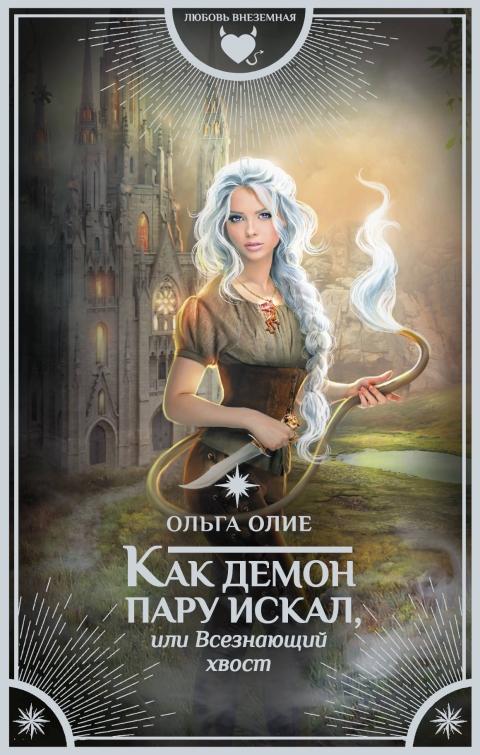 Ольга Олие - Как демон пару искал, или Всезнающий хвост
