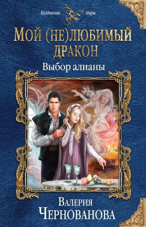 Валерия Чернованова - Мой (не)любимый дракон. Выбор алианы (Мой (не)любимый дракон - 2)