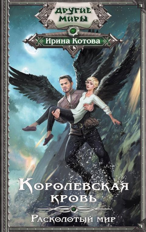 Ирина Котова - Расколотый мир (Королевская кровь - 8)