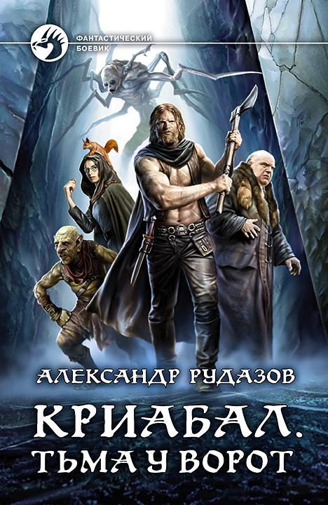Александр Рудазов  - Тьма у ворот (Криабал 1)