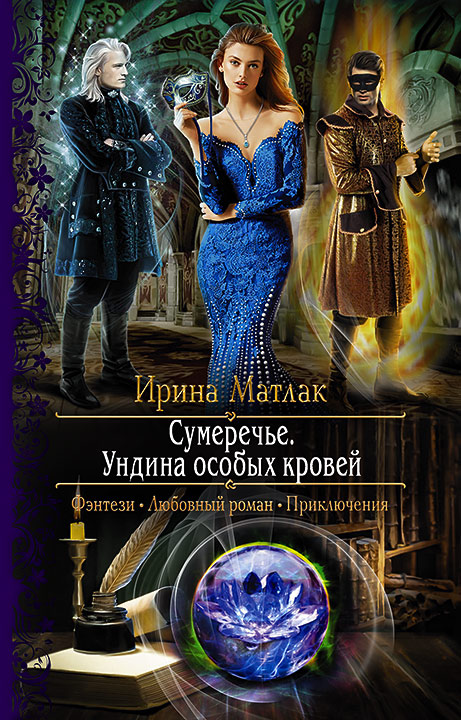 Ирина Матлак - Сумеречье. Ундина особых кровей (Сумеречье - 2)