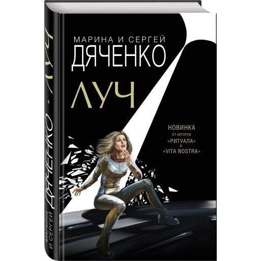 Марина и Сергей Дяченко - Луч