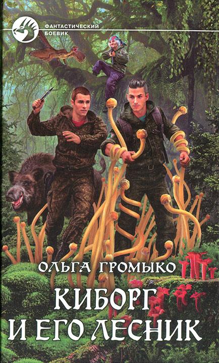 Ольга Громыко - Киборг и его лесник (типа Космобиолухи - 6)