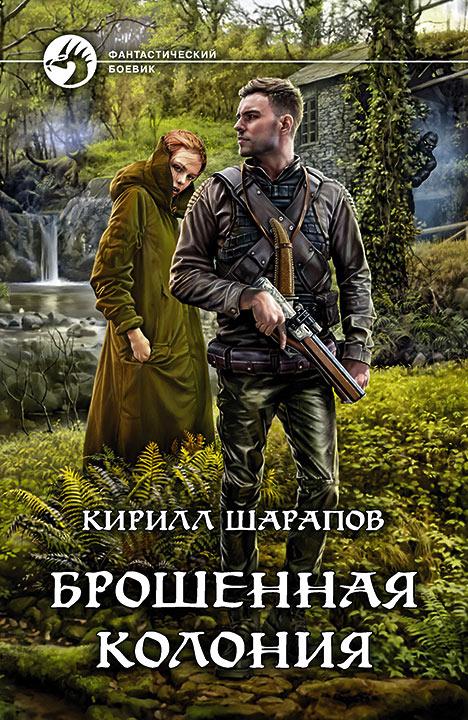 Кирилл Шарапов — Брошенная колония