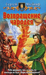 Сергей Мусаниф - Возвращение чародея (Прикончить чародея - 2)
