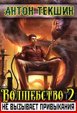 Антон Текшин - Волшебство не вызывает привыкания - 2 (Паутина Миров - 2)