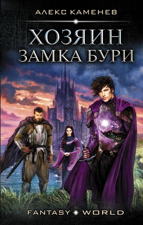 Алекс Каменев — Хозяин Замка Бури (Анклав теней - 2)