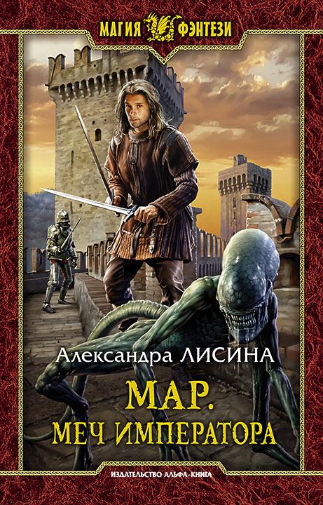 Мар. Меч императора (Мар - 2)