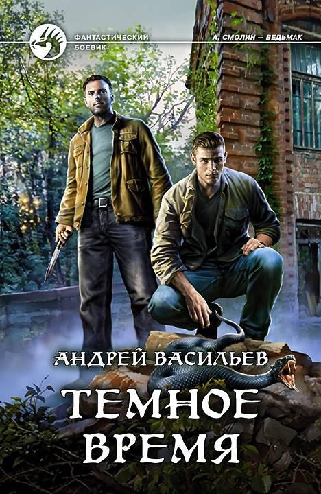 Андрей Васильев — Темное время