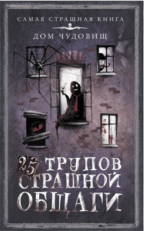Сборник - 25 трупов Страшной общаги