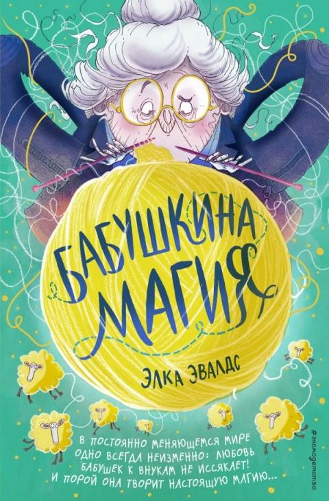Элка Эвалдс - Бабушкина магия