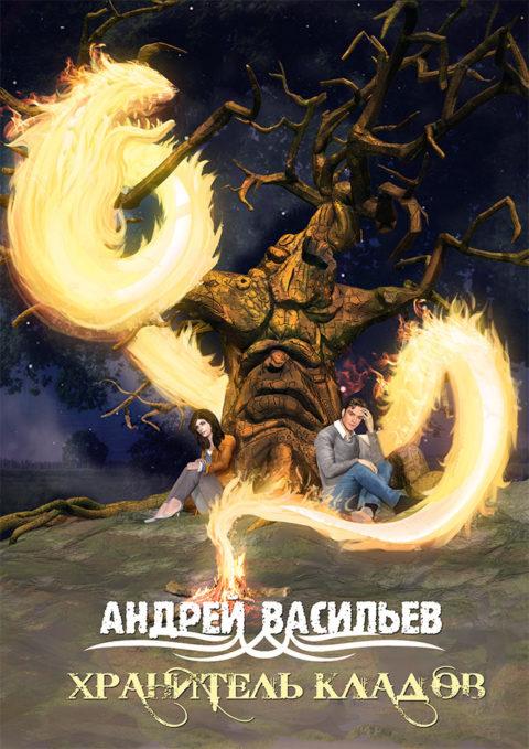 Андрей Васильев - Хранитель кладов (Вселенная мира Ночи)