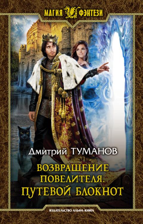Дмитрий Туманов - Возвращение Повелителя. Путевой блокнот (Возвращение Повелителя - 1)