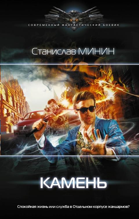 Станислав Минин - Камень