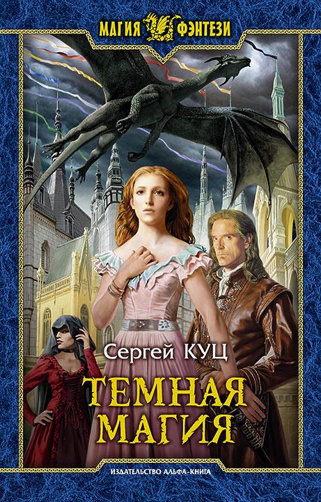Сергей Куц - Темная магия