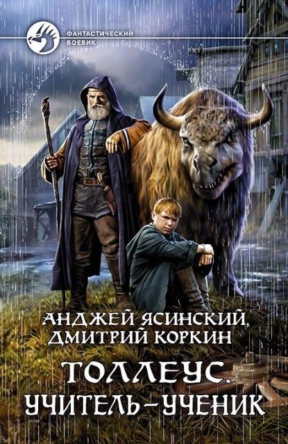 Анджей Ясинский, Дмитрий Коркин - Толлеус. Учитель — ученик (Толлеус - 3)