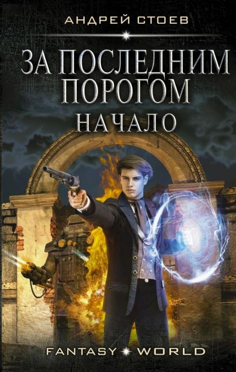Андрей Стоев - За последним порогом. Начало (За последним порогом - 1)