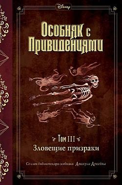 Джон Эспозито - Зловещие призраки (Особняк с привидениями - 3)