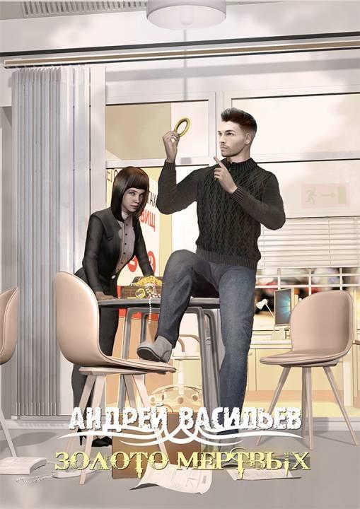 Андрей Васильев - Золото мёртвых (Хранитель кладов - 2)