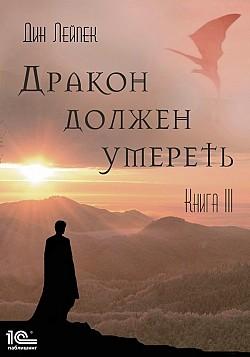 Дин Лейпек - Дракон должен умереть. Книга III (Дракон должен умереть - 3)