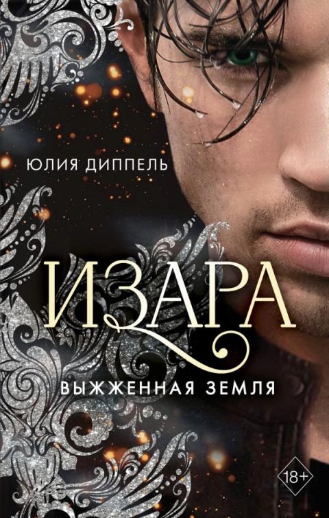 Юлия Диппель - Выжженная земля (Изара - 4)