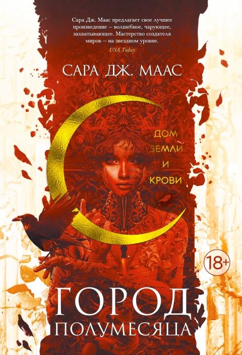 Сара Дж. Маас - Дом Земли и Крови (Город Полумесяца - 1)