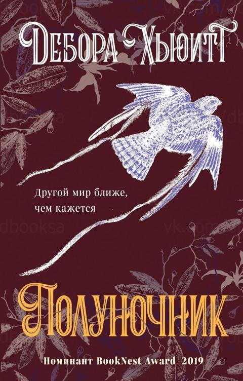 Дебора Хьюитт - Полуночник