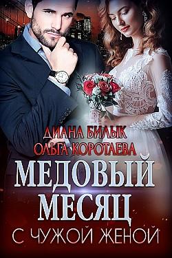 Ольга Коротаева, Диана Билык - Медовый месяц с чужой женой (Игры богатых - 1)