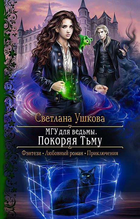 Светлана Ушкова - МГУ для ведьмы. Покоряя Тьму (МГУ для ведьмы - 2)