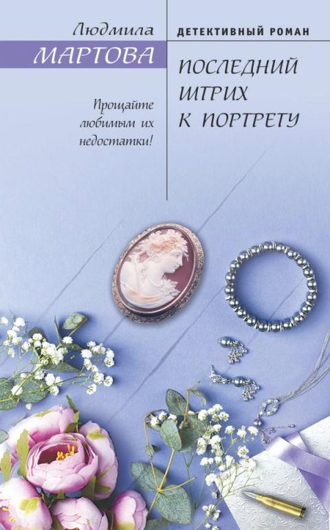 Людмила Мартова - Последний штрих к портрету
