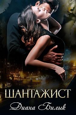 Диана Билык - Шантажист (Гармония сердец - 5)