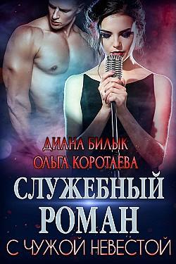 Ольга Коротаева, Диана Билык - Служебный роман с чужой невестой (Игры богатых - 2)
